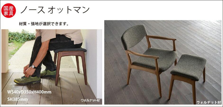 国産チェア 椅子 日本製 ノース オットマン シキファニチア 国産家具 無垢材オーダーチェア