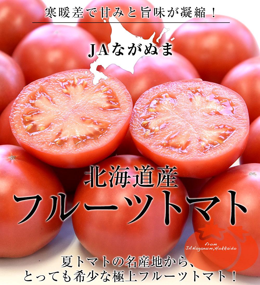 楽天市場】北海道産 JAながぬま フルーツトマト MまたはLサイズ 約900g (9~12玉入り) 送料無料 とまと 高糖度 市場発送:産直だより