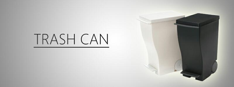 ゴミ箱 蓋あり 蓋なし