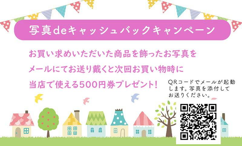 飾った所品画像をお送り頂けると500円割引クーポンプレゼント