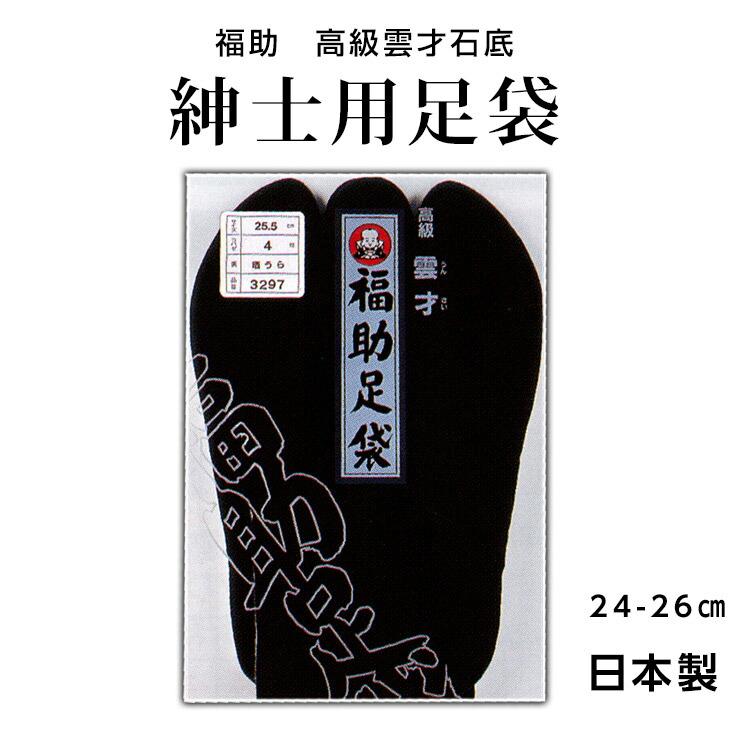 【福助】婦人用足袋上質白キャラコ:下着 通販│三軒茶屋通信インナーウエア三