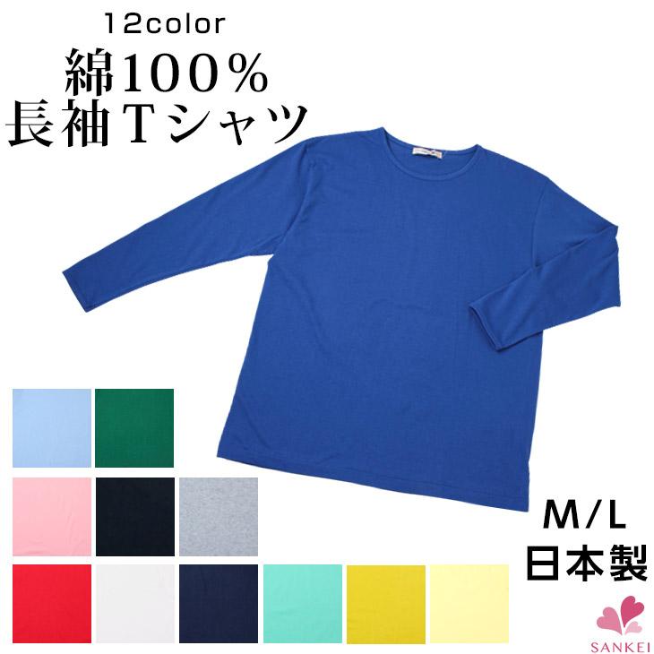 長袖Tシャツ:下着 通販│三軒茶屋通信インナーウエア三恵