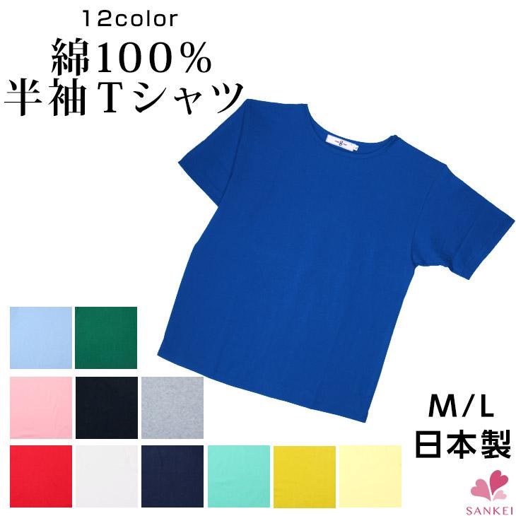半袖Tシャツ:下着 通販│三軒茶屋通信インナーウエア三恵