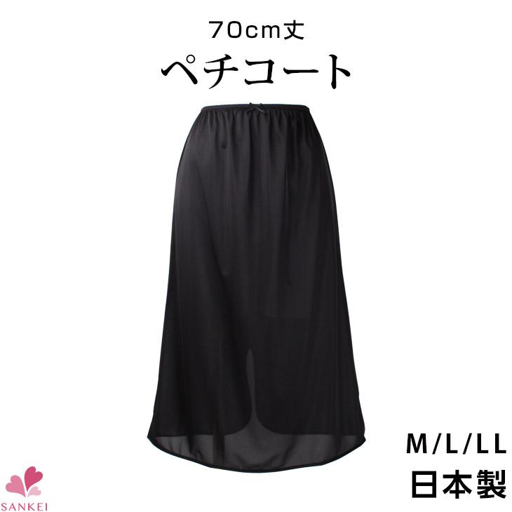 婦人用日本製ペチコート(70cm丈):下着 通販│三軒茶屋通信インナーウエア三恵
