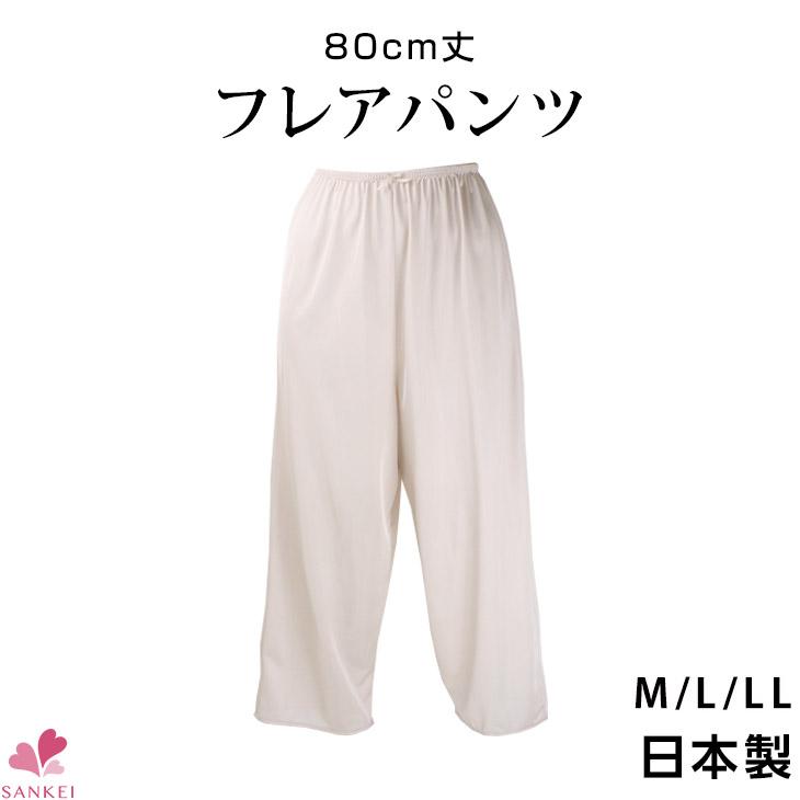 婦人用日本製フレアパンツ(80cm丈):下着 通販│三軒茶屋通信インナーウエア三恵
