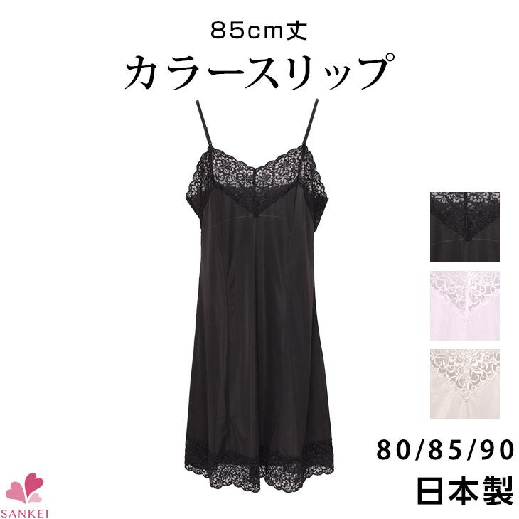 婦人用日本製カラースリップ(85cm丈):下着 通販│三軒茶屋通信インナーウエア三恵