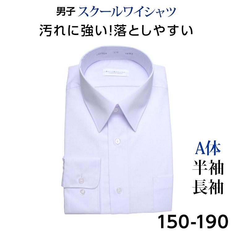 スクールYシャツ