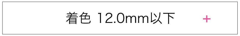 着色直径12.0mm