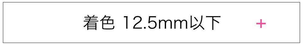 着色直径12.5mm
