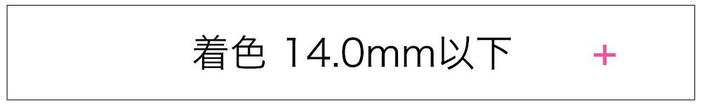 着色直径14.0mm