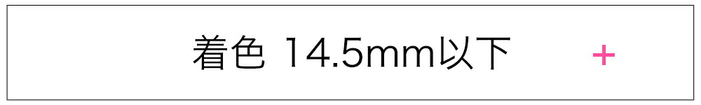 着色直径14.5mm