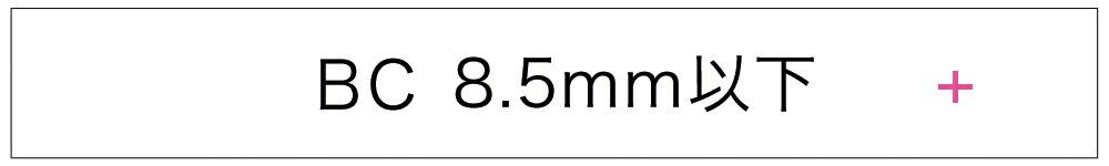 BC8.5mm