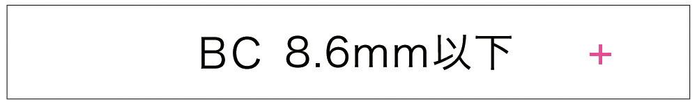 BC8.6mm