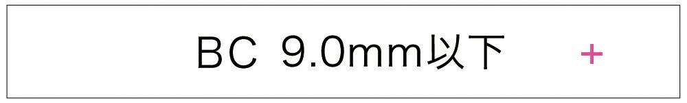 BC9.0mm