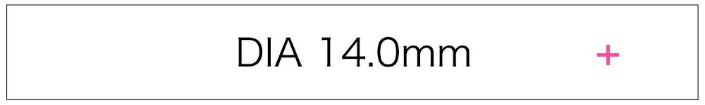 直径14.0mm