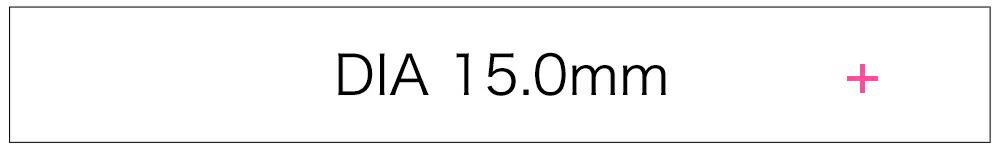 直径15.0mm