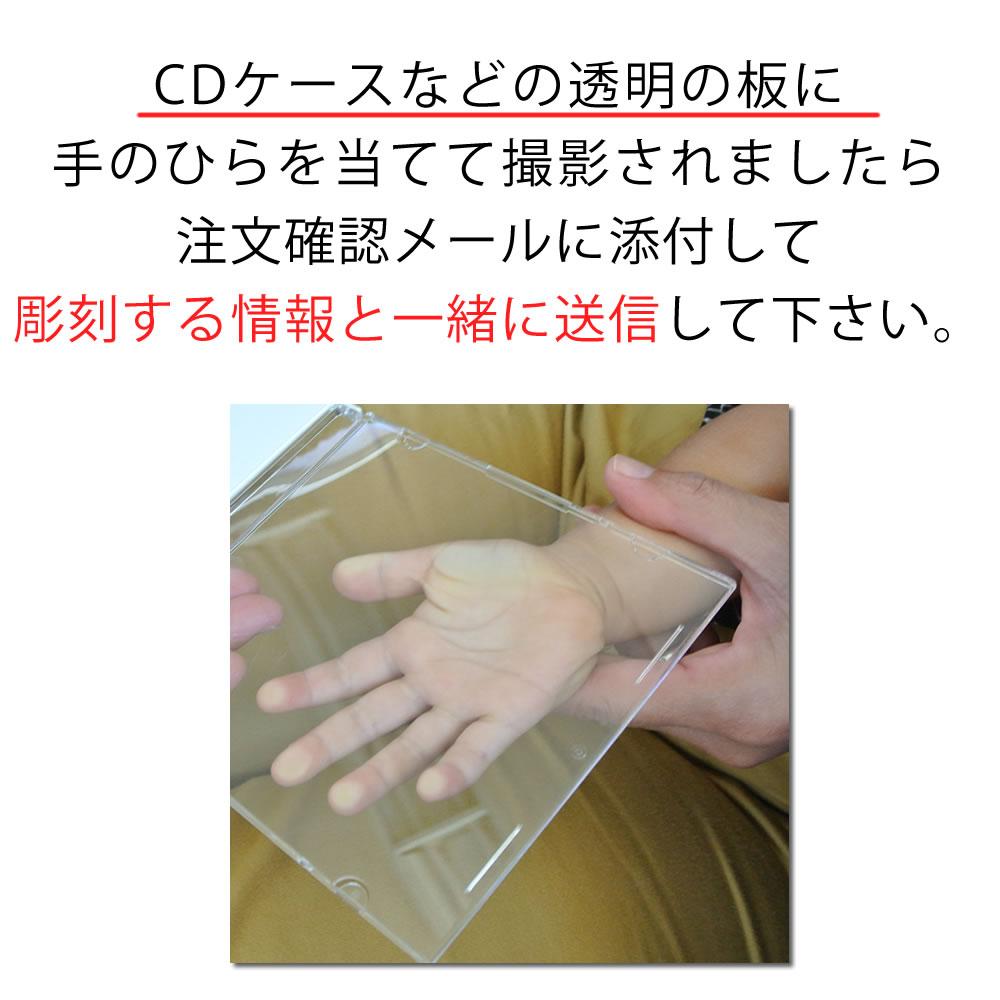 アウトライン手形_透明板撮影方法