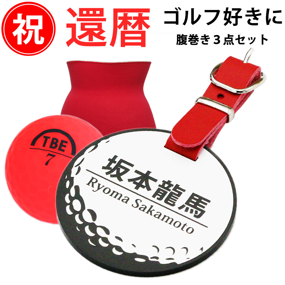 還暦赤いゴルフボール3点セット