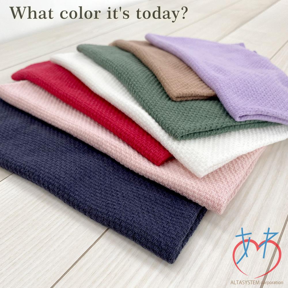 今日は何色?