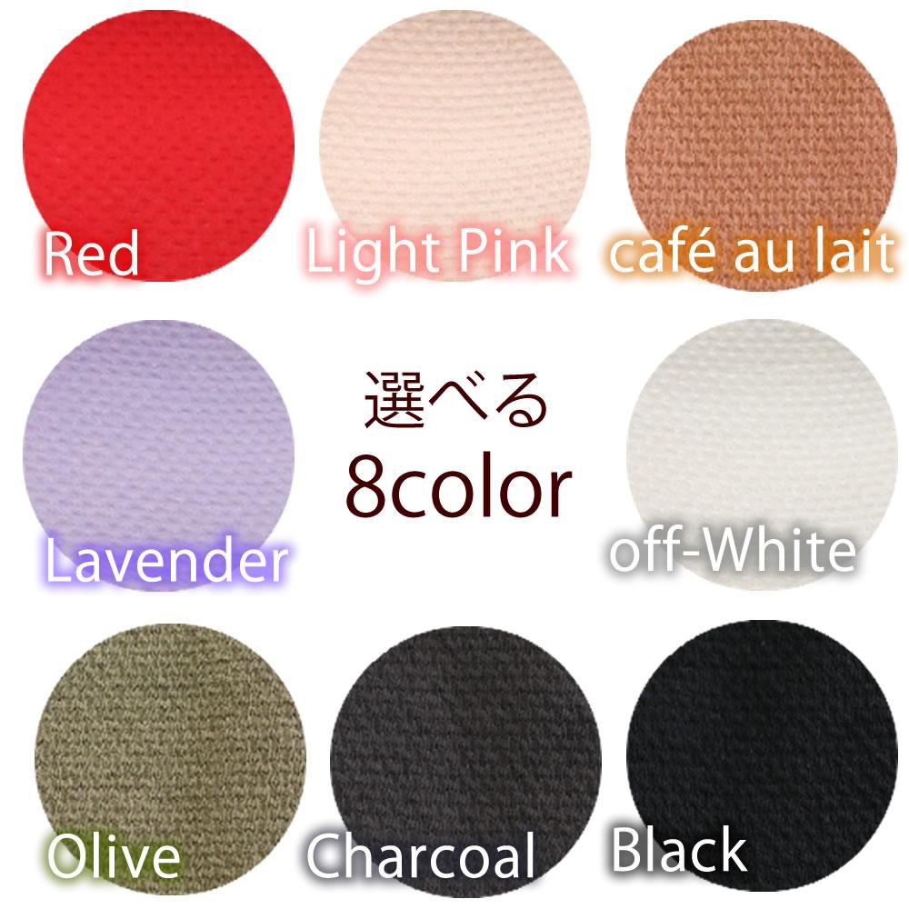 選べる8カラー