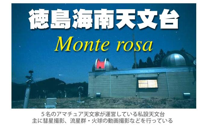 徳島海南天文台