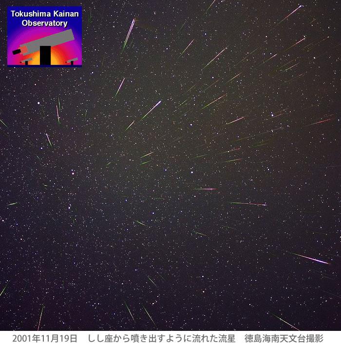 しし座流星群2001の記録