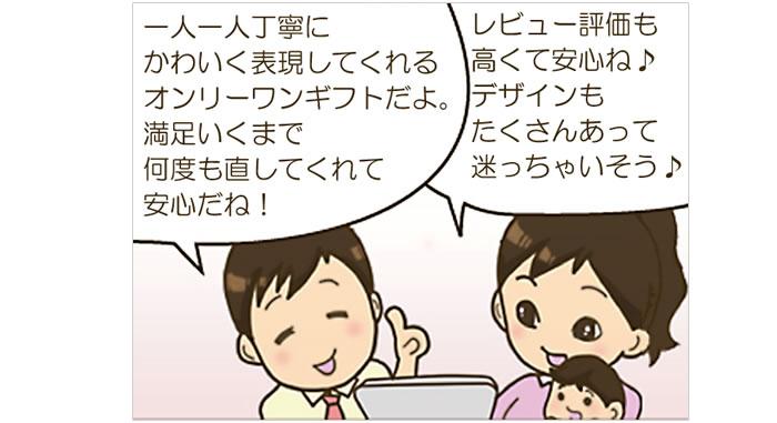 4コマ漫画その3