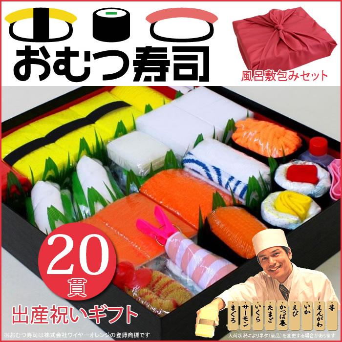 オムツ寿司