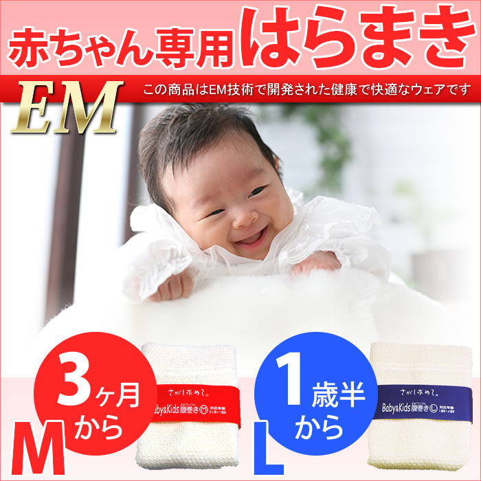 赤ちゃん専用EM腹巻
