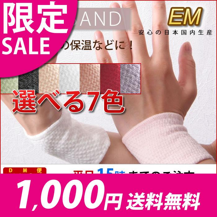 1000円ポッキリリストバンド
