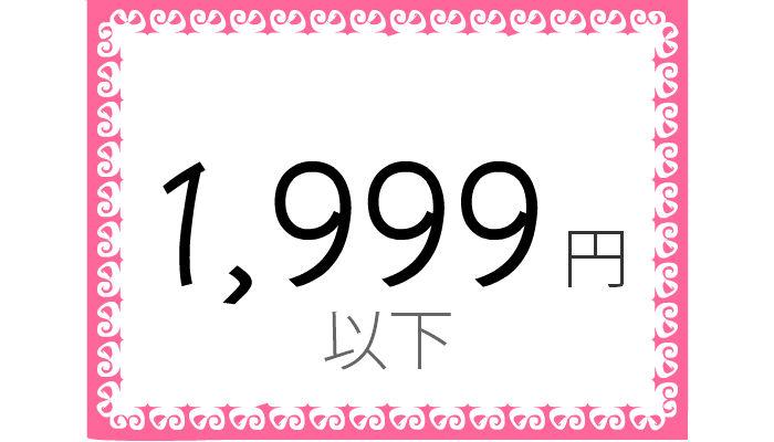 1999円以下