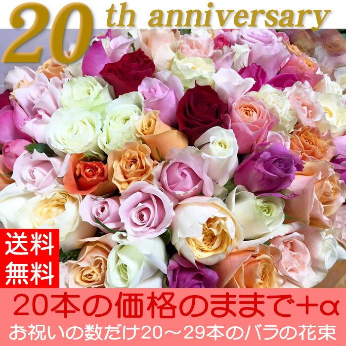 歳の数だけ20〜29本 バラの花束
