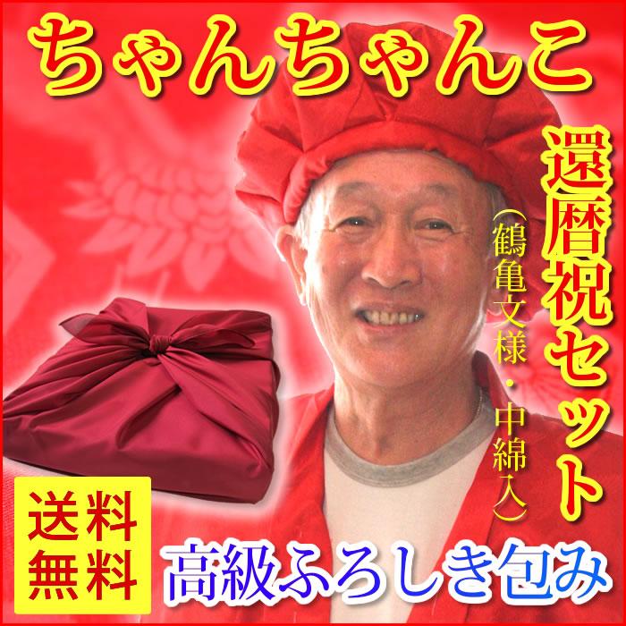 祝還暦赤いちゃんちゃんこセット