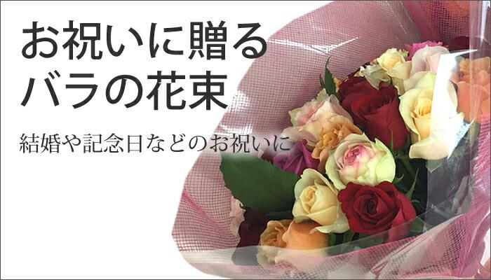 お祝いに贈るバラの花束