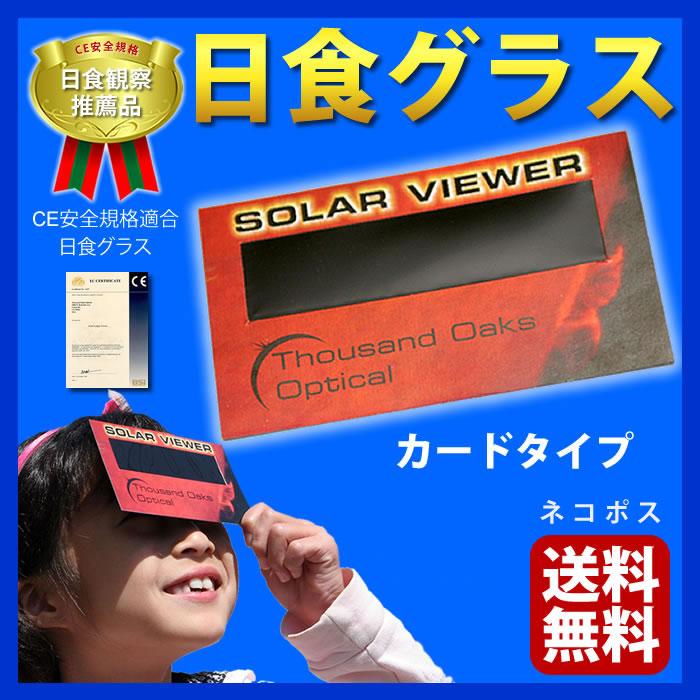 カード型 日食グラス