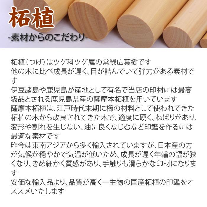 柘植印鑑セット