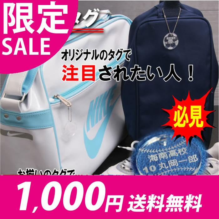 1000円ポッキリボールタグ・スポーツ用ネームタグ