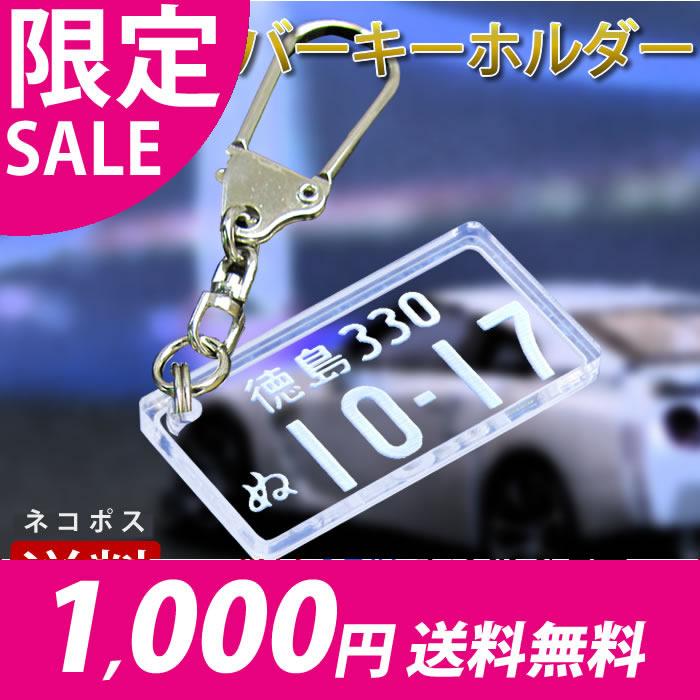 1000円ポッキリナンバーストラップクリア