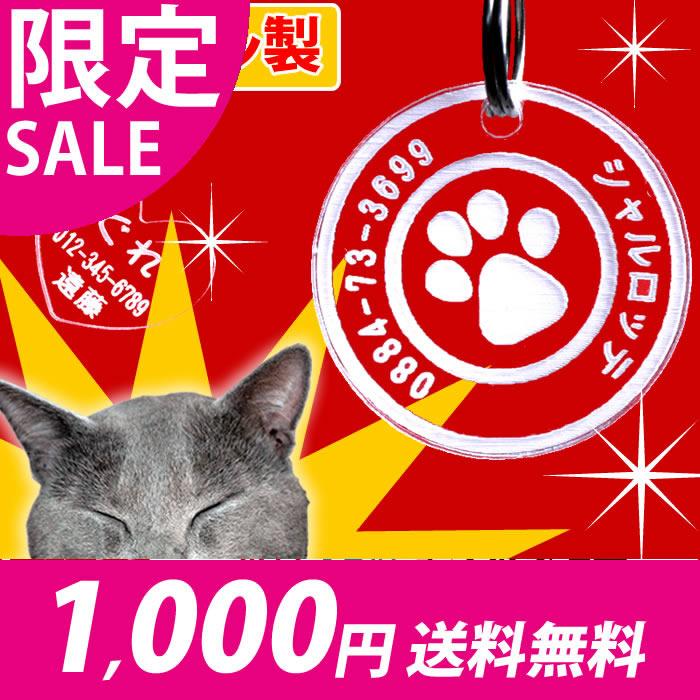 1000円ポッキリ迷子札