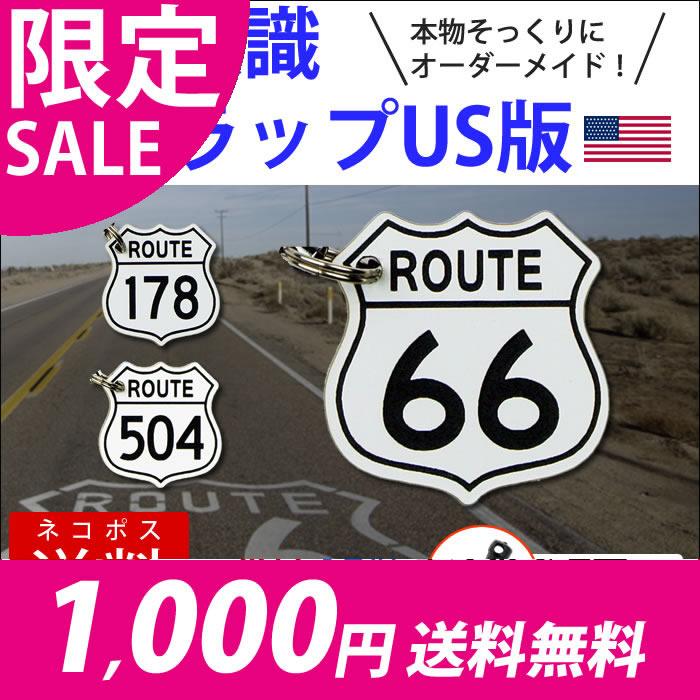 1000円ポッキリus版国道標識ストラップ