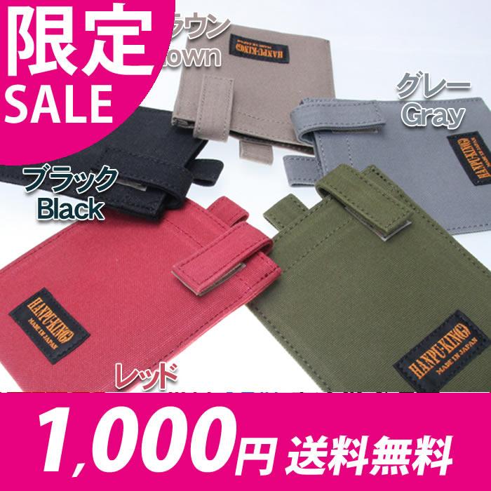 1000円ポッキリ帆布携帯ケース