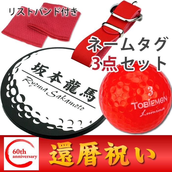 祝還暦赤いゴルフボールネームタグリストバンドセット