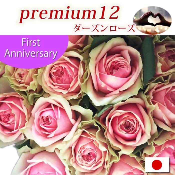 プレミアム12輪のバラ