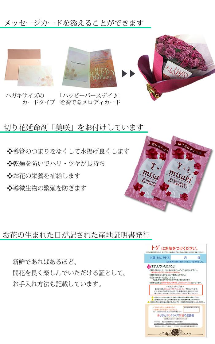 メッセージカード・延命剤「美咲」・産地証明書発行サービス