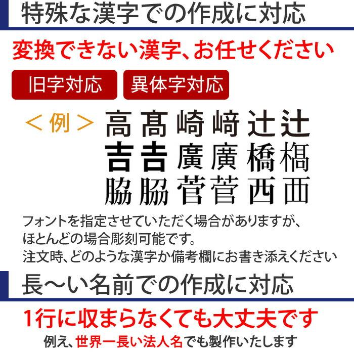 特殊漢字対応