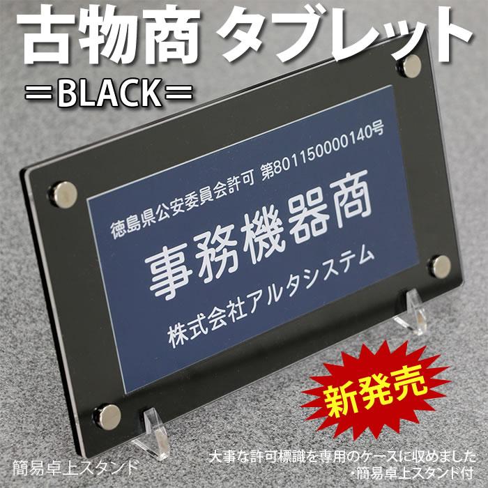 古物商タブレット ブラック