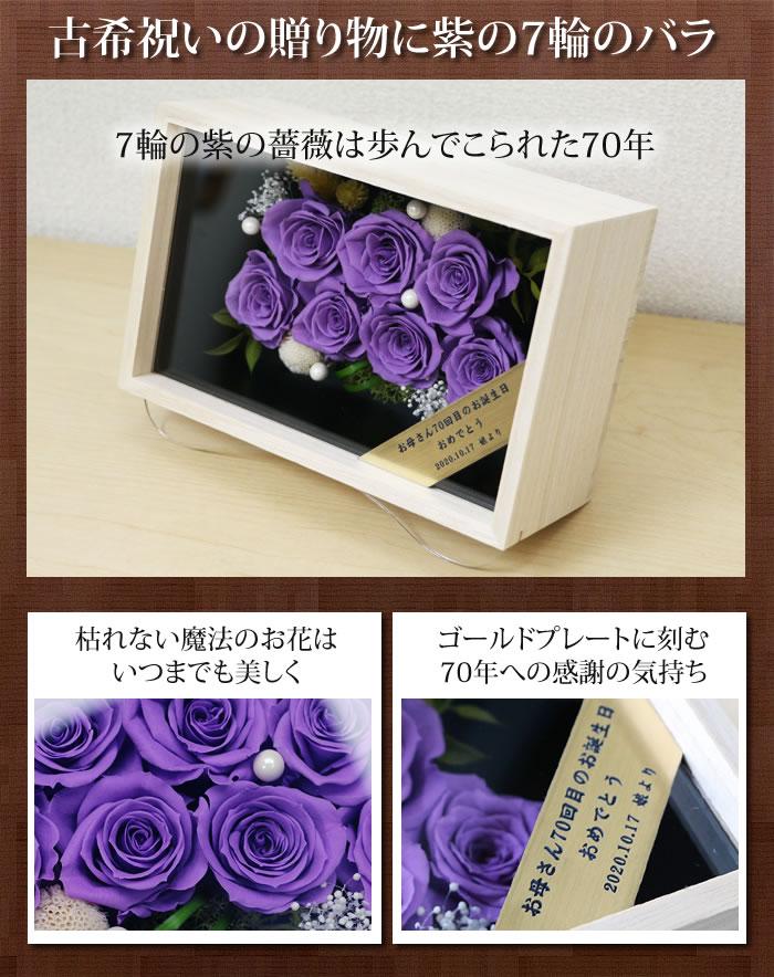歩んできた70年を紫のバラで表しました