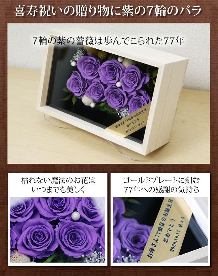 歩んできた77年を紫のバラで表しました