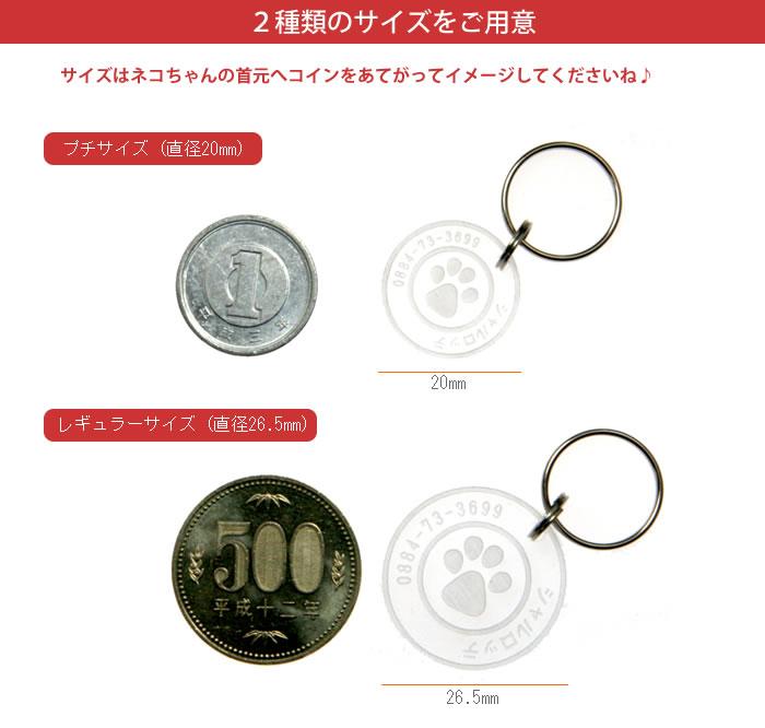 1円玉サイズの可愛い迷子札