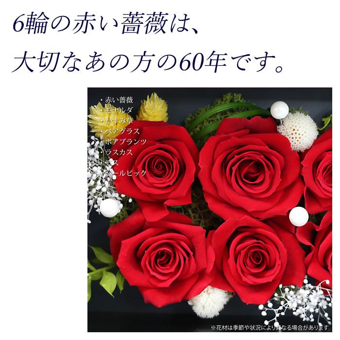 歩んできた60年を赤いバラで表しました